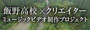 飯野高校xクリエイター ミュージックビデオ制作プロジェクト